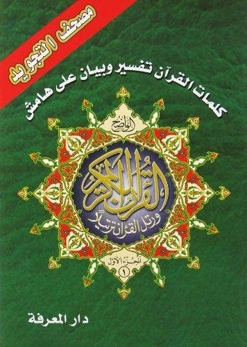 CORAN TAJWEED 17 X 24 DANS UN CARTABLE (30 PARTIES) - (ARABE)