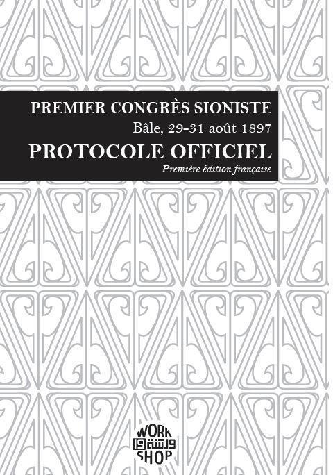 PREMIER CONGRES SIONISTE (BALE, 29-31 AOUT 1897) : PROTOCOLE OFFICIEL