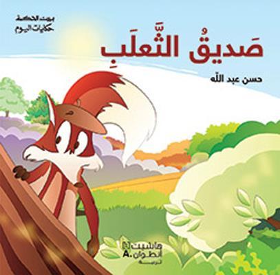 SADIQ AL THAALAB (ARABE) (L'AMI DU RENARD)
