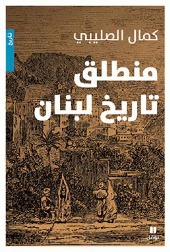 MONTALAQ TARIKH LUBNAN (ARABE)