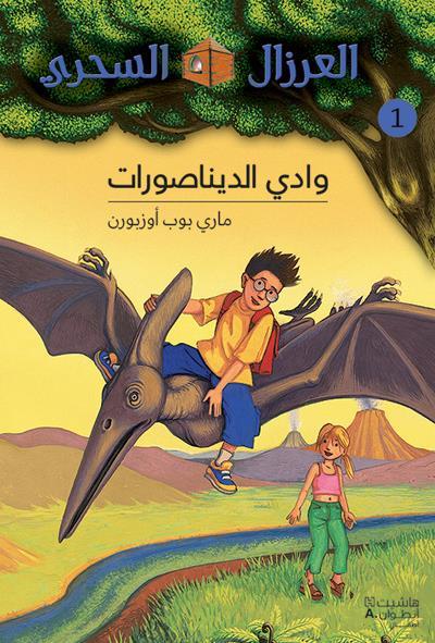 AL EIRZAL AL SEHRIY 1 : WADI ALDINASURAT (ARABE) (LA CABANE MAGIQUE 1 : LA VALLEE DES DINOSAURES)