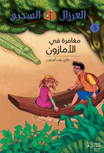 AL EIRZAL AL SEHRIY 5 : MUGHAMARAH FI ALAMZONE (ARABE) (LA CABANE MAGIQUE 5 : SUR LE FLEUVE AMAZONE)
