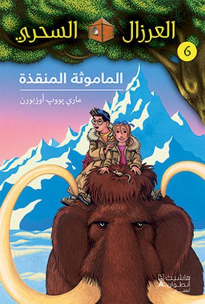 AL EIRZAL AL SEHRIY 6 : ALMAMUTHAH ALMUNQIZAH (ARABE) (LA CABANE MAGIQUE 6 : LE SORCIER DE LA PREHIS