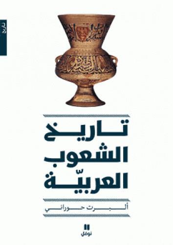 HISTOIRE DES PEUPLES ARABES (L') (VERSION - ARABE)