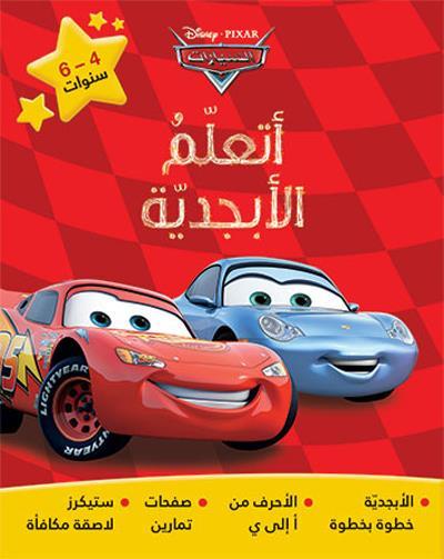 AL SAYYARAT  ATAALLAM AL ABJADIYYAH (ARABE) (CARS : J'APPRENDS L'ALPHABET)
