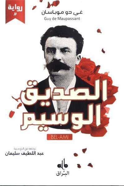 AL-SADIQ AL-WASSIM (BEL AMI)