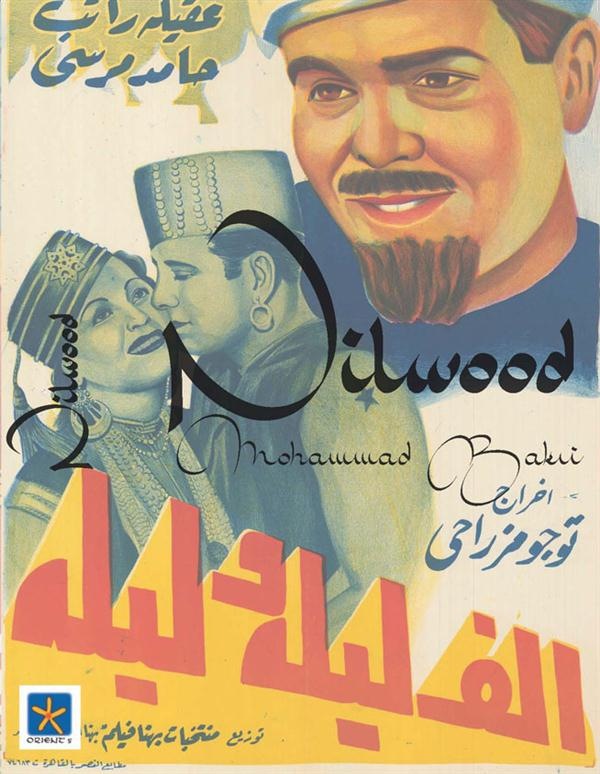 NILWOOD - AFFICHES DE L'AGE D'OR DU CINEMA EGYPTIE